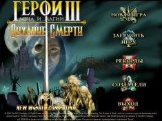Heroes of Might and Magic III — Герои Меча и Магии для Android